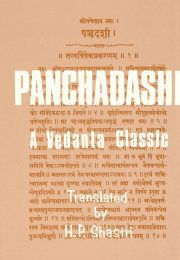 Cover of Panchadashi